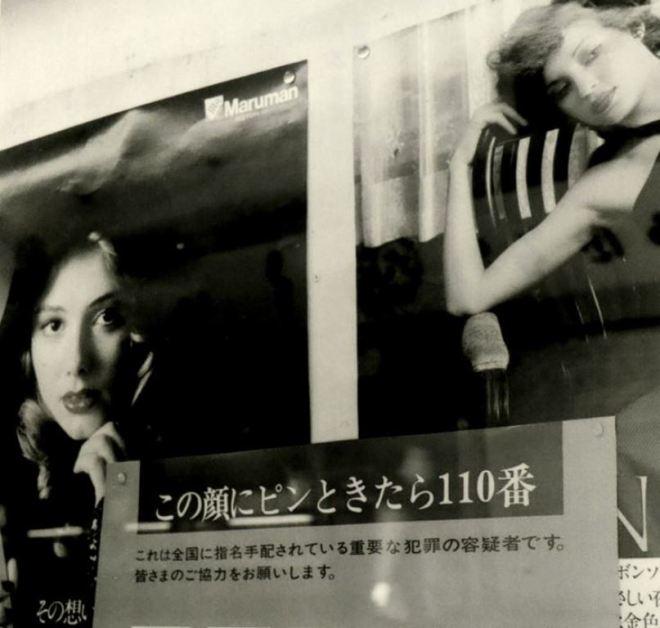 Kansuke Yamamoto. Wanted Poster 1976©Toshio Yamamoto