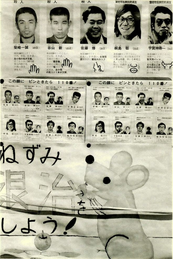 Kansuke Yamamoto (Wanted Poster ) 1977©Toshio Yamamoto
