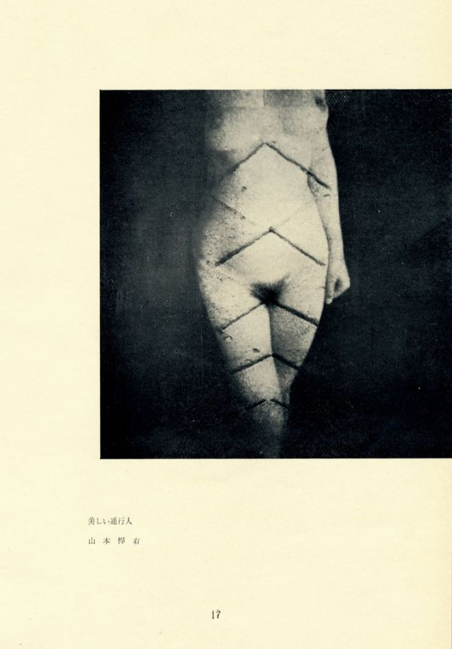 Kansuke Yamamoto, Beautiful Passerby, 1956, now lost, published in the VOU n.54, Feb.1957